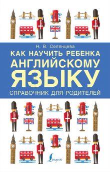 Как научить ребенка английскому языку. Справочник для РОДИТЕЛЕЙ обложка книги