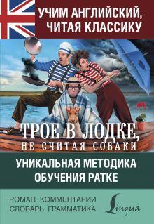Джером К.Д. - Учим английский с Трое в лодке, не считая собаки обложка книги