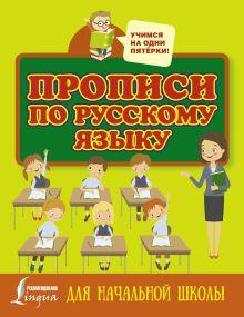 . - Прописи по русскому языку для начальной школы обложка книги