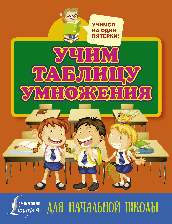 . Учим таблицу умножения. Для начальной школы горбачева н ред учим таблицу умножения для начальной школы