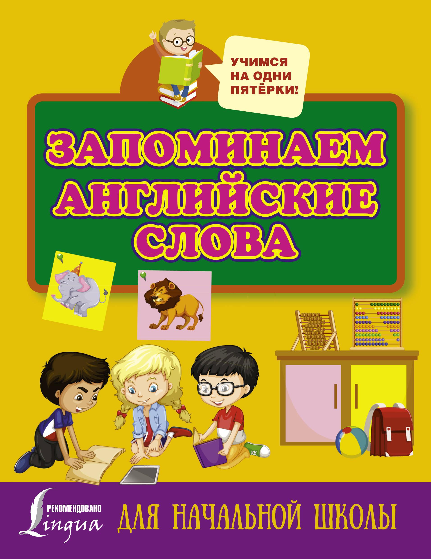 Скачать бесплатно английский язык для дошкольников, малышей