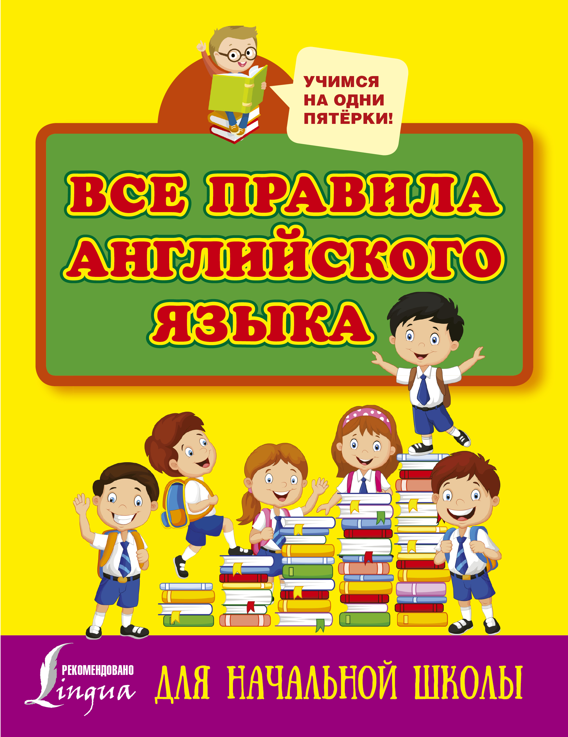 Все правила английского языка для начальной школы ( Матвеев С.А.  )