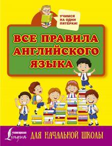 Все правила английского языка для начальной школы обложка книги