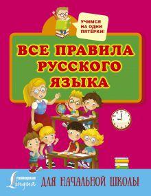 Все правила русского языка для начальной школы обложка книги