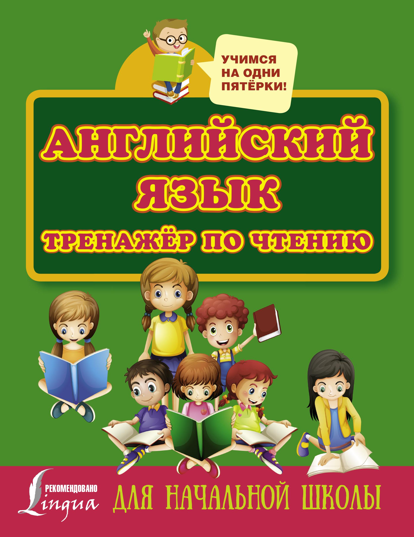 Английский язык. Тренажер по чтению ( Матвеев С.А.  )