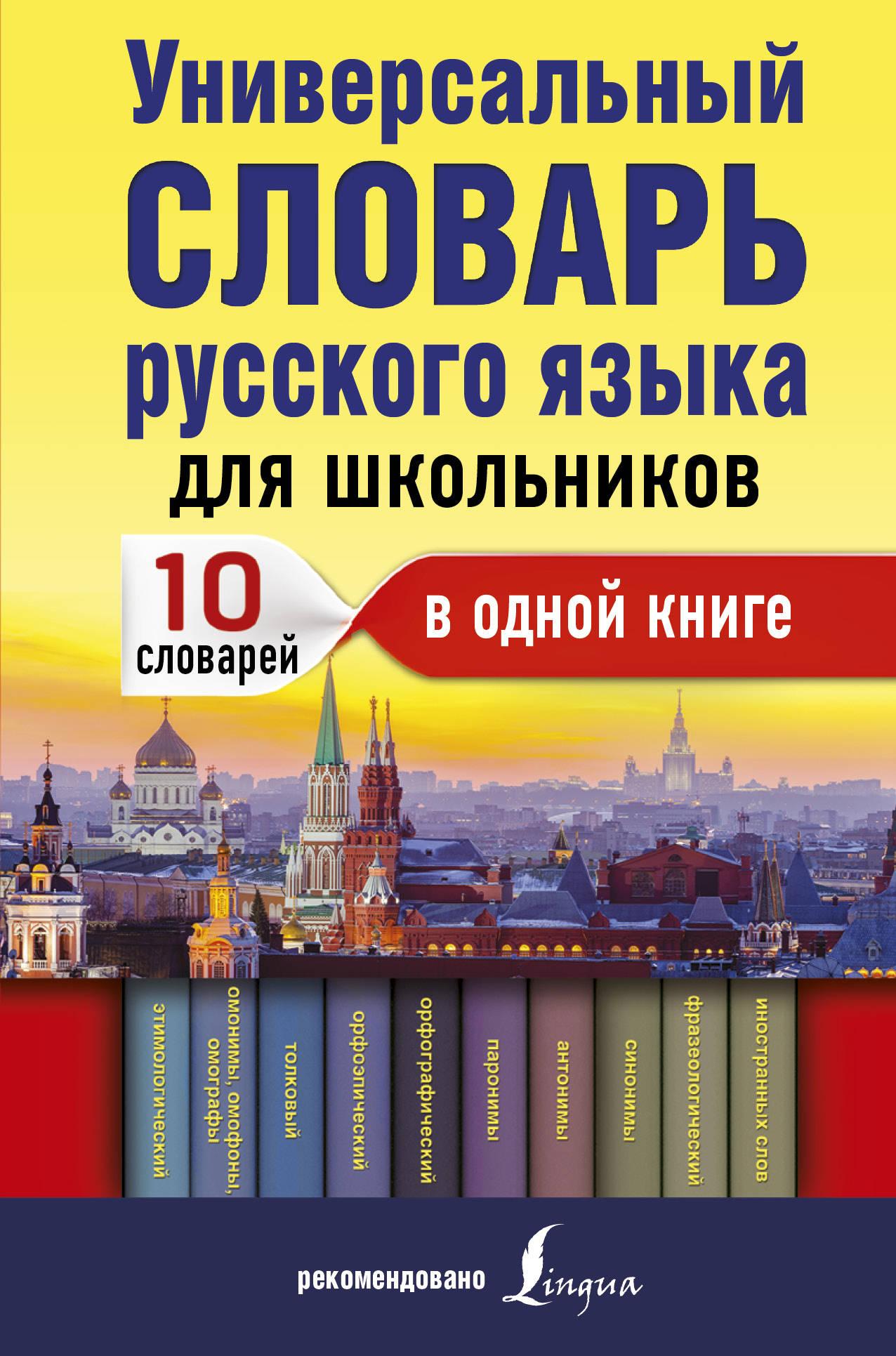 Универсальный словарь русского языка для школьников ( .  )