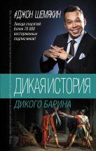 Шемякин Д.А. - Дикая история дикого барина' обложка книги