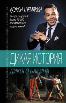 Шемякин Д.А. - Дикая история дикого барина обложка книги
