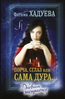 Хадуева Ф.М. - Порча, сглаз или... сама дура... обложка книги