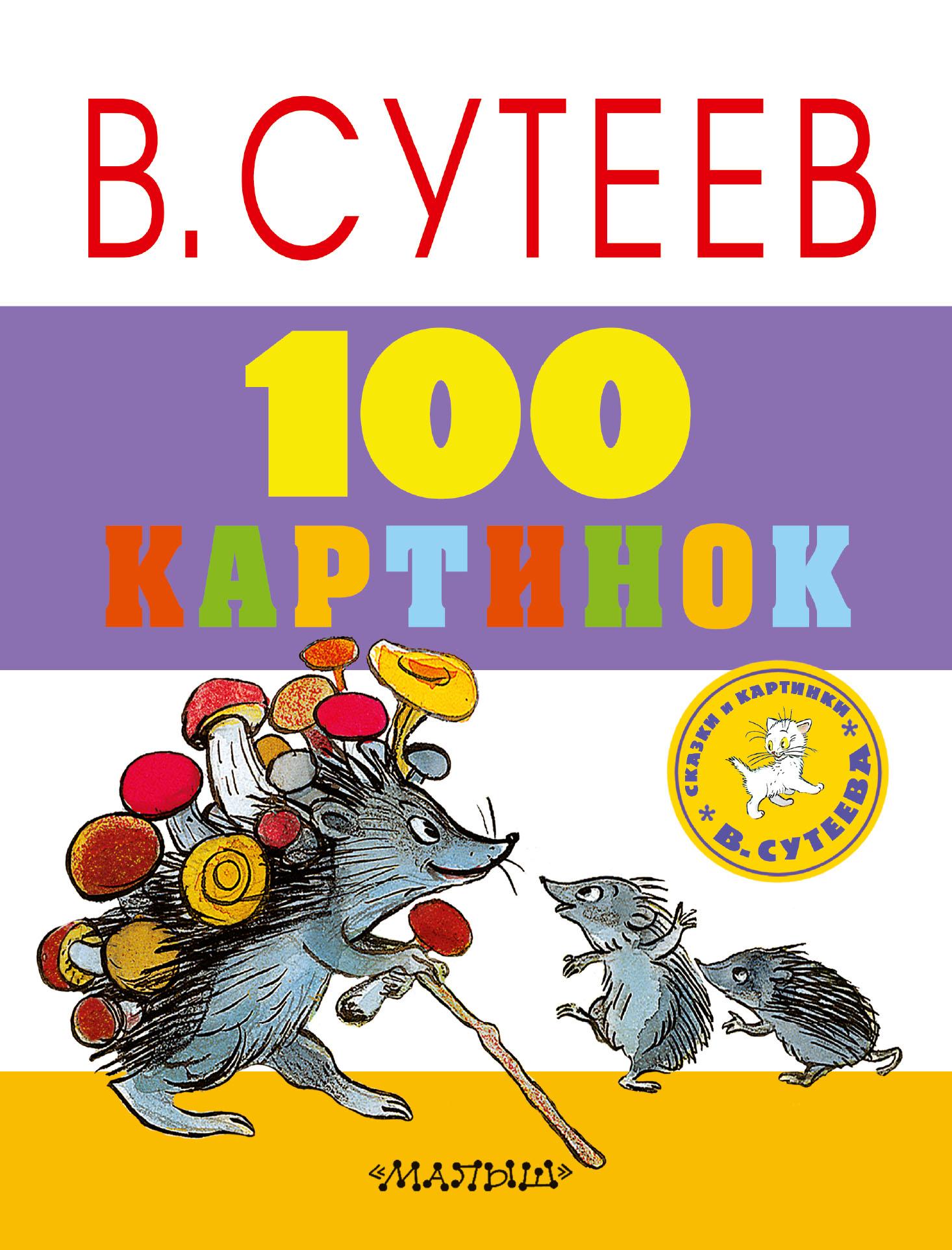 100 картинок