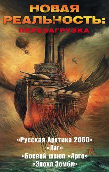 Новая реальность: Перезагрузка (комплект из 4 книг) обложка книги