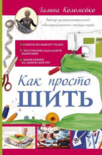 Как просто шить Галина Коломейко
