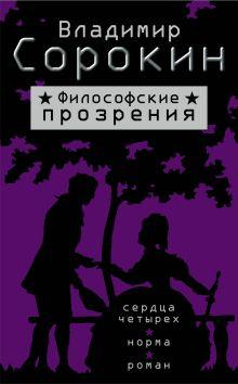 Философские прозрения (Комплект из 3 книг) обложка книги