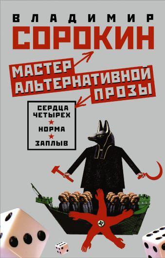 Мастер альтернативной прозы (Комплект из 3 книг) Сорокин В.Г.