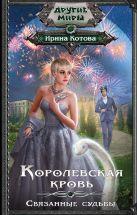 Котова И.В. - Королевская кровь. Связанные судьбы' обложка книги