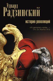 История революций обложка книги