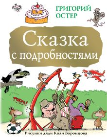 Сказка с подробностями обложка книги