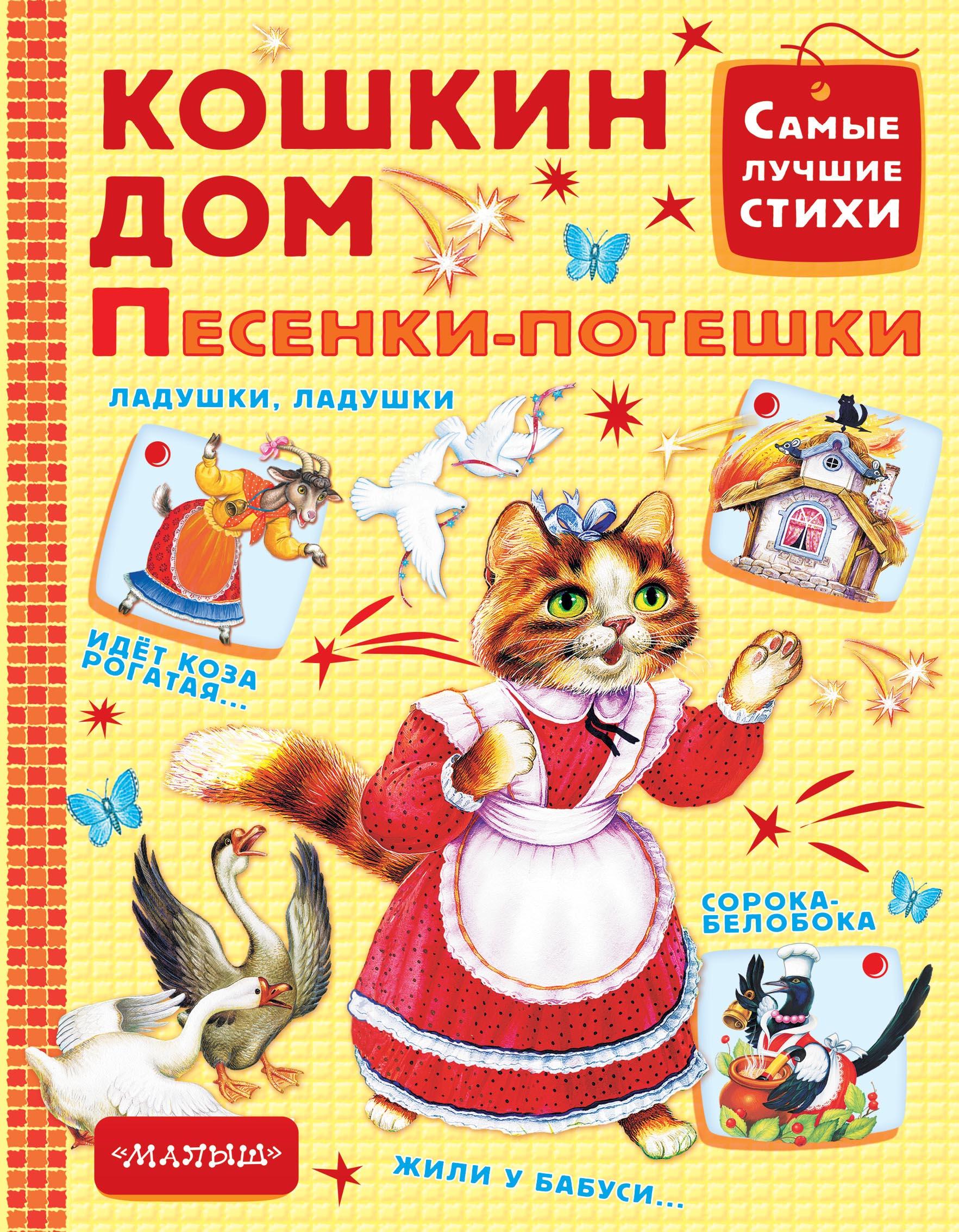 Маршак С.Я. Кошкин дом. Песенки-потешки кошкин дом и другие потешки