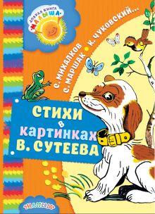 Стихи в картинках В. Сутеева обложка книги