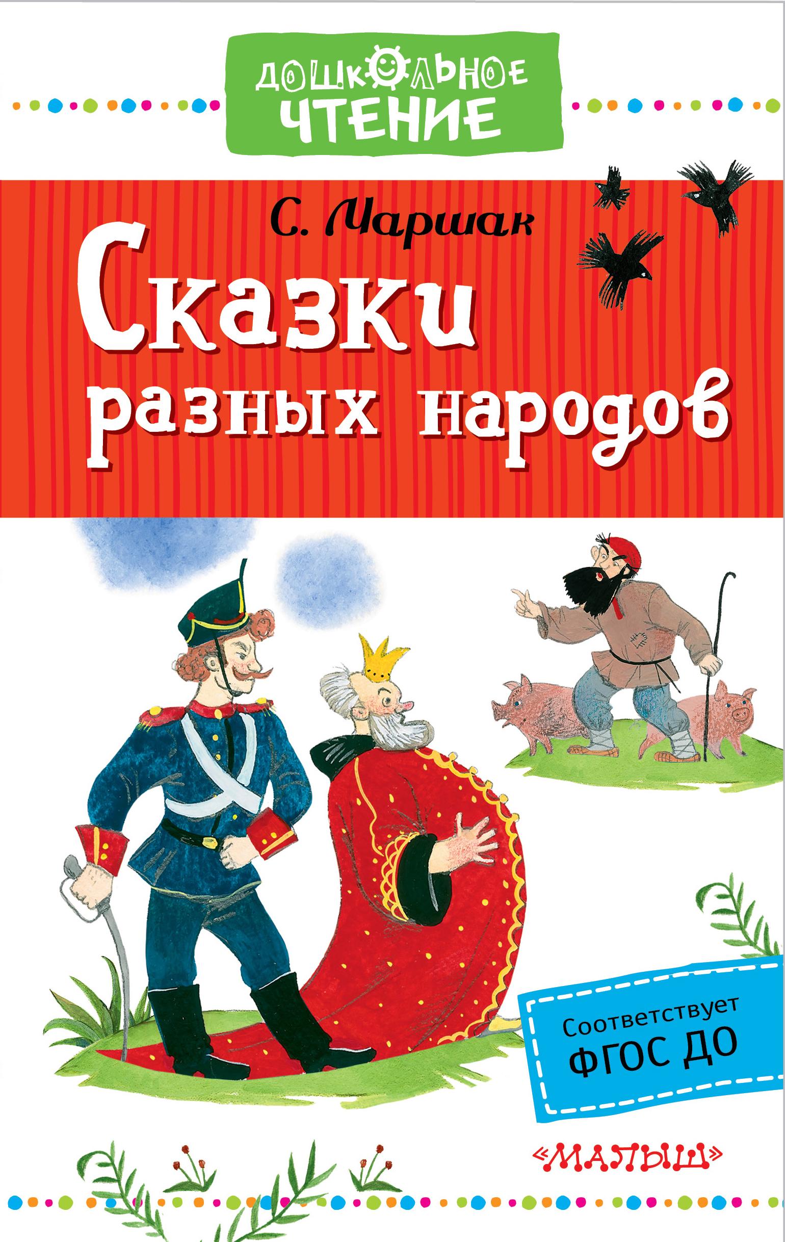 Сказки разных народов ( Маршак С.Я.  )