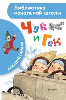 Гайдар А.П. - Чук и Гек обложка книги