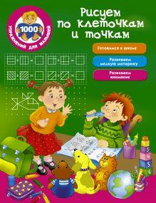 Водолазова М.Л. - Рисуем по клеточкам и точкам обложка книги