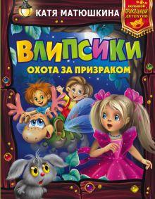 Матюшкина К. - Влипсики. Охота за призраком обложка книги