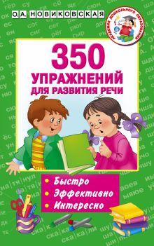 Новиковская О.А. - 350 упражнений для развития речи обложка книги