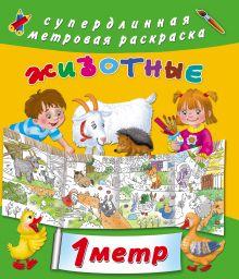 Горбунова И. В. - Животные обложка книги