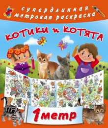 Котики и котята