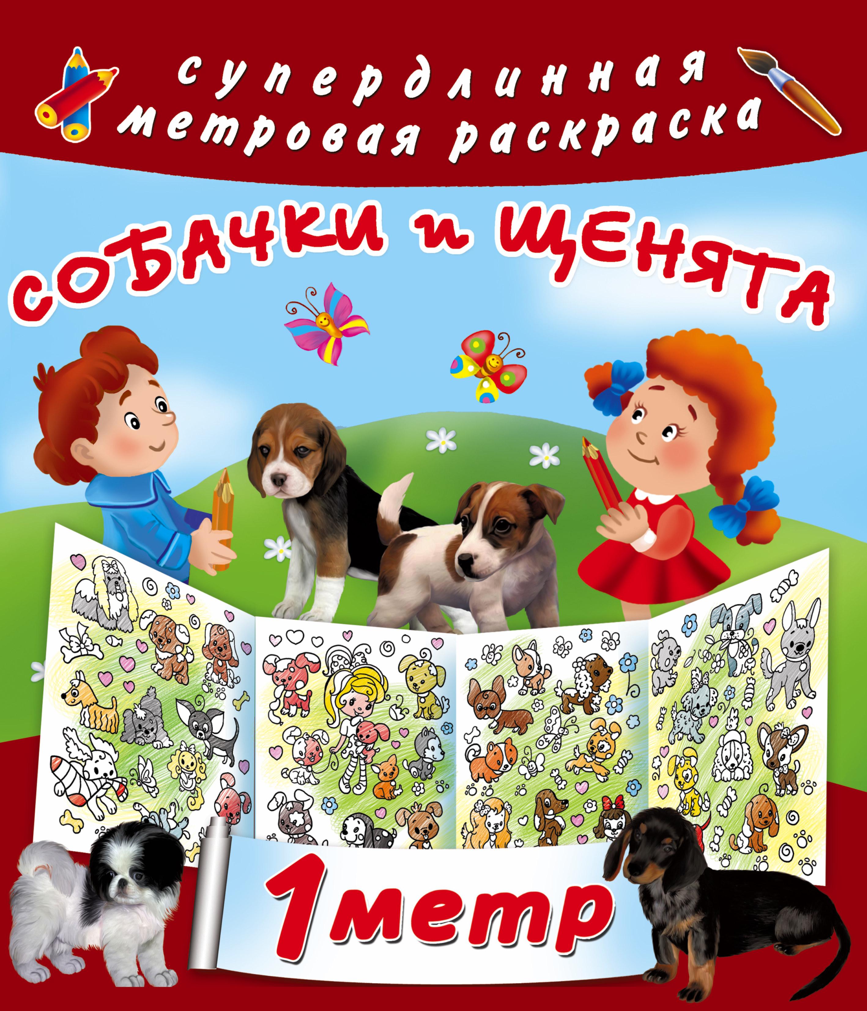Горбунова И.В. Собачки и щенята