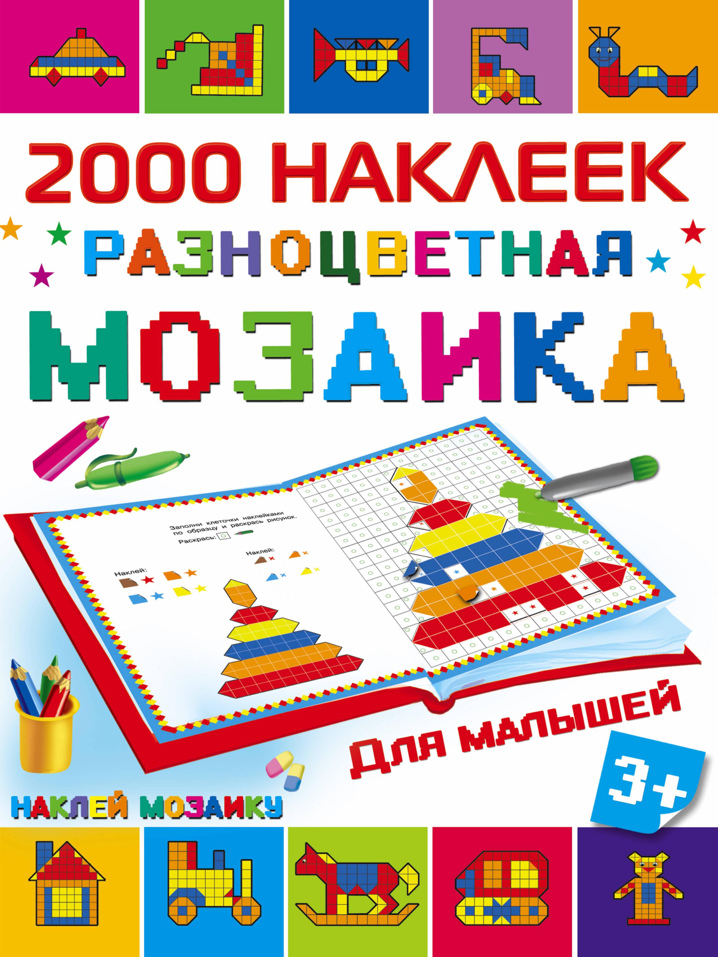 Глотова М.Д. Разноцветная мозаика для малышей разноцветная мозаика для малышей самолет подводная лодка 2835