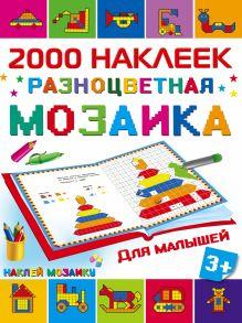Глотова М.Д. - Разноцветная мозаика для малышей обложка книги