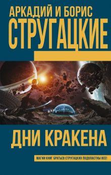 Стругацкий А.Н., Стругацкий Б.Н. - Дни Кракена обложка книги