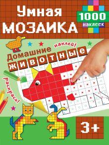 Глотова М.Д. - Домашние животные обложка книги