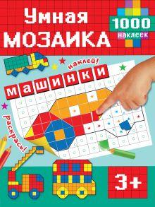 Глотова М.Д. - Машинки обложка книги