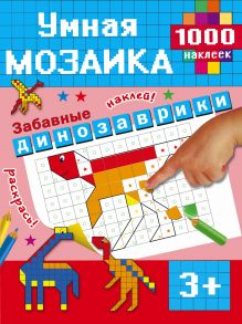 Глотова М.Д. - Забавные динозаврики обложка книги
