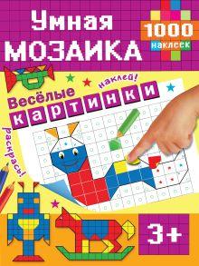 Глотова М.Д. - Веселые картинки для малышей обложка книги