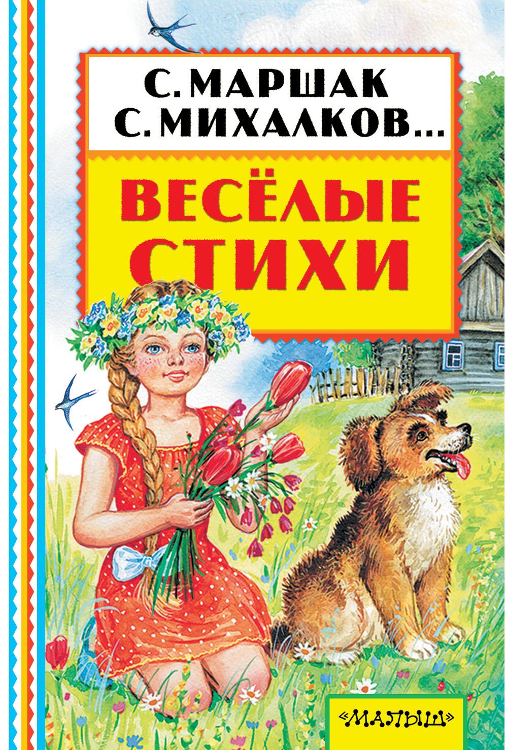 Весёлые стихи ( Маршак С.Я.  )