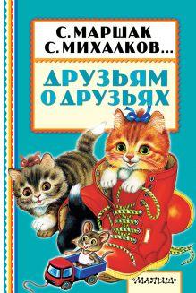 Маршак С.Я., Барто А.Л., Михалков С.В. - Друзьям о друзьях обложка книги