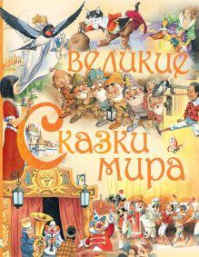 Великие сказки мира обложка книги