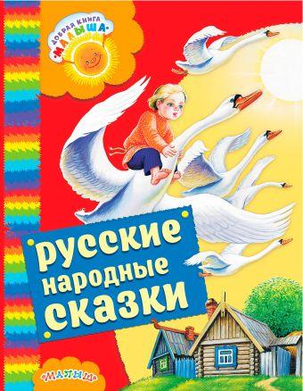 Толстой Алексей Николаевич: Русские народные сказки