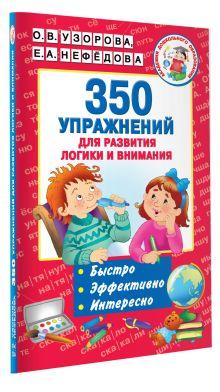 Узорова О.В. - 350 упражнений для развития логики и внимания обложка книги