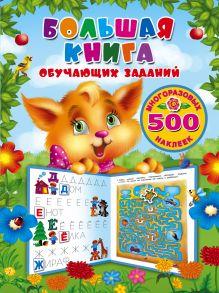 Дмитриева В.Г. - Большая книга обучающих заданий с многоразовыми наклейками обложка книги