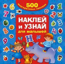 Дмитриева В.Г. - Наклей и узнай для малышей обложка книги