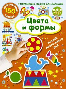 Дмитриева В.Г. - Цвета и формы обложка книги