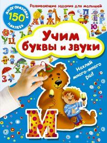 Учим буквы и звуки обложка книги