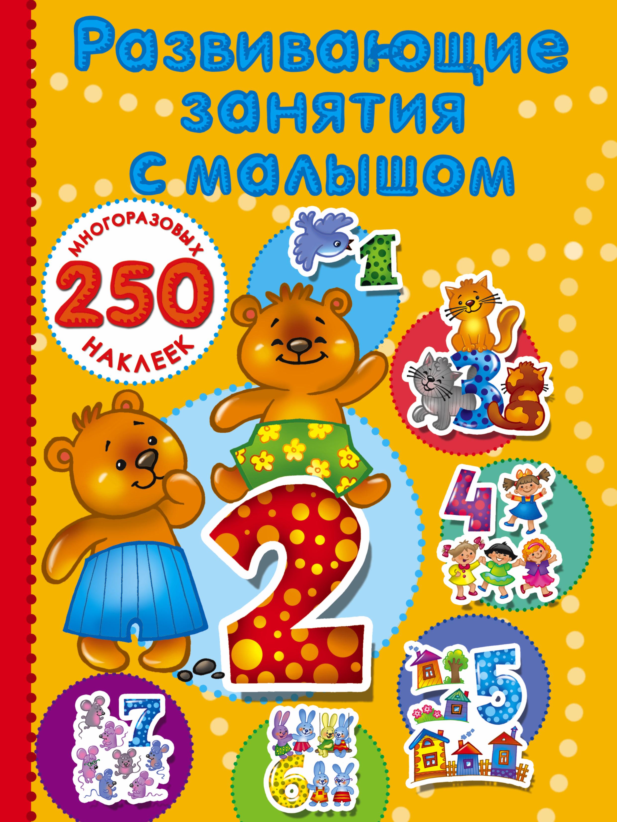 Дмитриева В.Г. Развивающие занятия с малышом развивающие игры