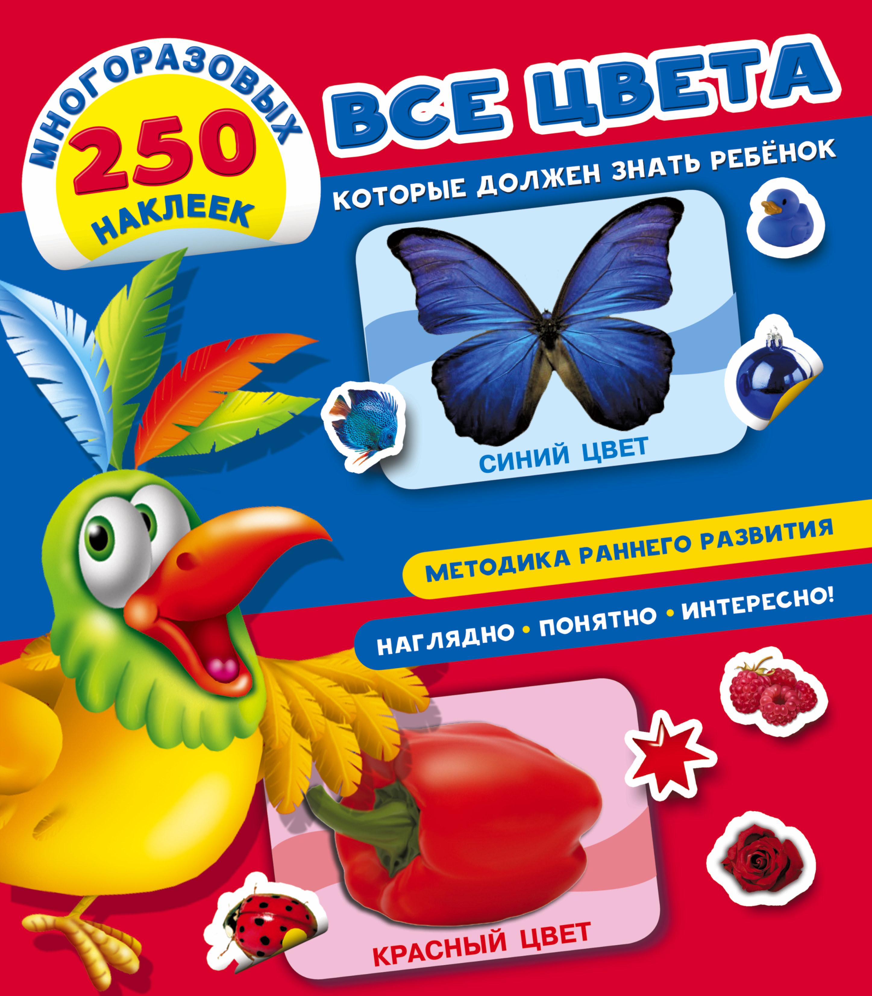 Все цвета, которые должен знать ребенок ( Дмитриева В.Г.  )