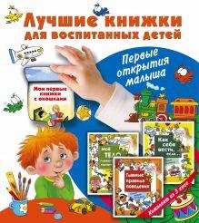 - Лучшие книжки для воспитанных детей: первые открытия малыша. Комплект из 3-х подарочных книг с окошками обложка книги